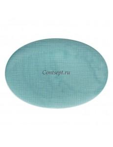 Тарелка овальная 38х26см фарфор Rosenthal серия Mesh Aqua
